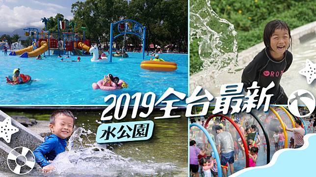 【消暑特輯】精選15座2019全台最新水公園,你去玩過了嗎?