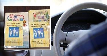 孕婦、兒童停車證如何申請?全台領取地點總整理!