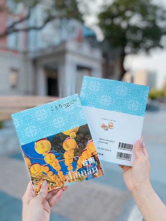 台南市觀旅局與日本出版社-昭文社攜手,共同發行『ことりっぷ台南』旅遊導覽書