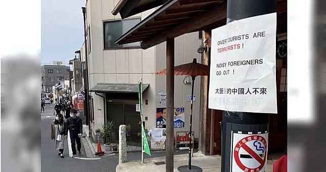 「不要來感染中國」 日本京都非法張貼傳單者抓到了